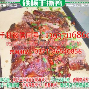 翰香原熟食类培训产品