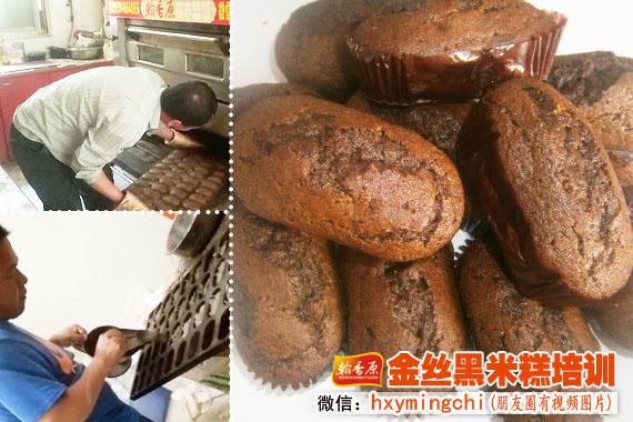 这样来学-南京黑米糕技术培训有潜力