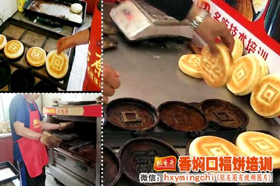 技术可升级-口福饼正宗全实践操作