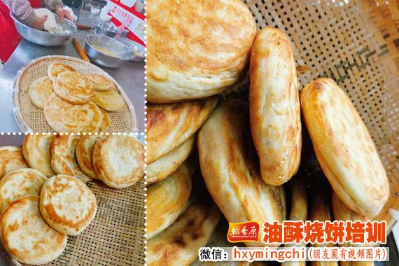 新式口感-广州有学油酥烧饼技术培训市场潜力