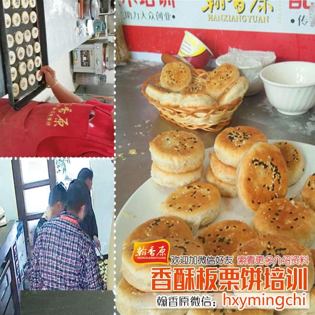 特色小吃培训-福州识别正宗香酥板栗饼