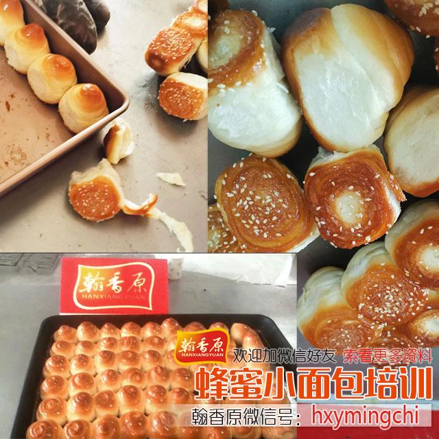 热门工艺-学做蜂蜜小面包配方与工艺
