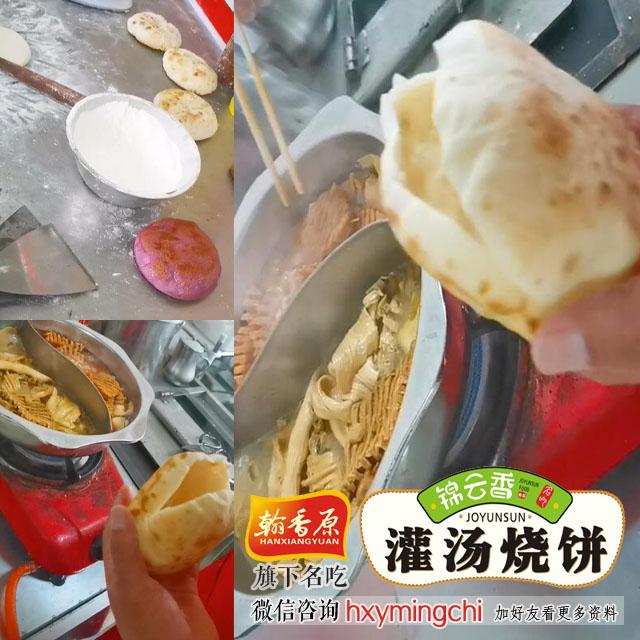 欢迎来学-灌汤烧饼培训在洛阳什地方好