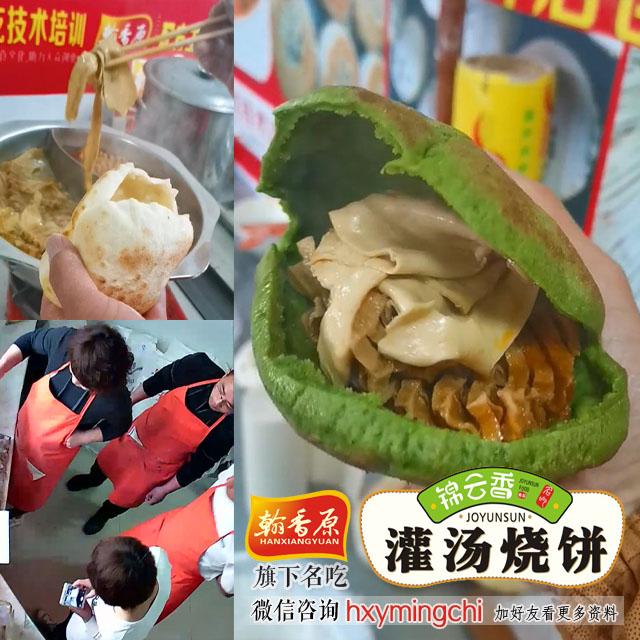 机遇就在这里-郑州灌汤烧饼培训学不卡料技术