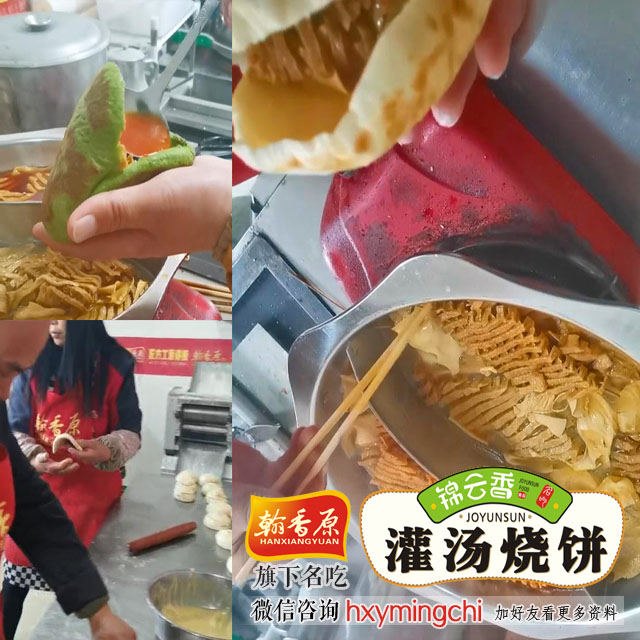 邀您开店-灌汤烧饼锦艺城店