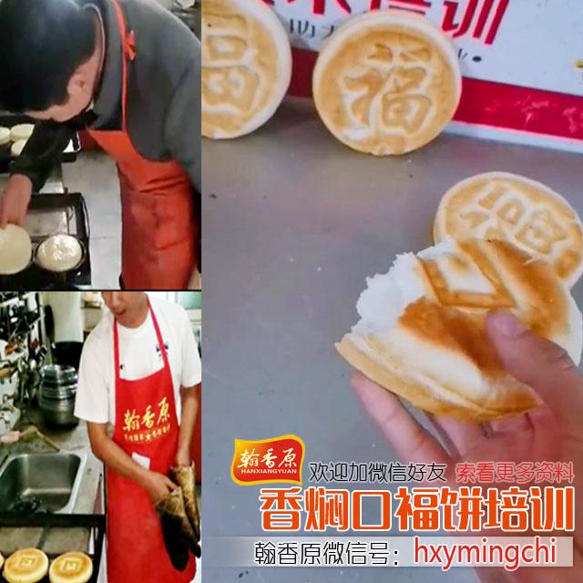 技术指导-麦香口福饼做法及配方