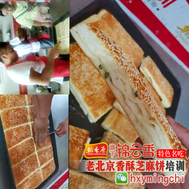熟练掌握-广东老北京香酥芝麻饼价格