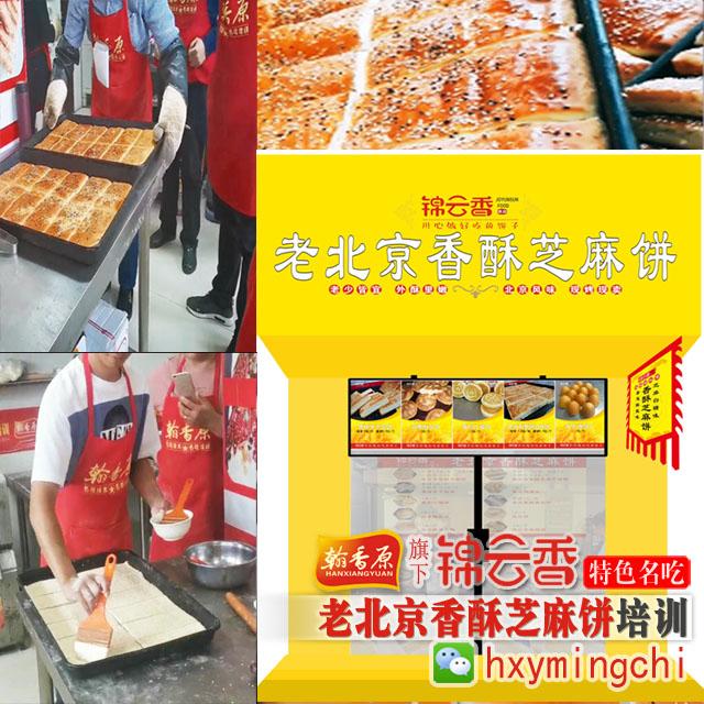 实训教学模式-老北京香酥千层饼的制作