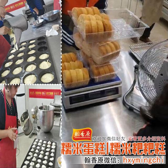 技术能提升-翰香原江南糯米蛋糕总店地址