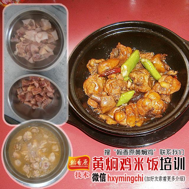 黄焖鸡的调料配方工艺模式