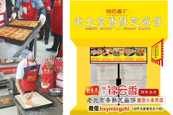 销售策略指导-老北京香酥芝麻饼加盟地址美食小吃