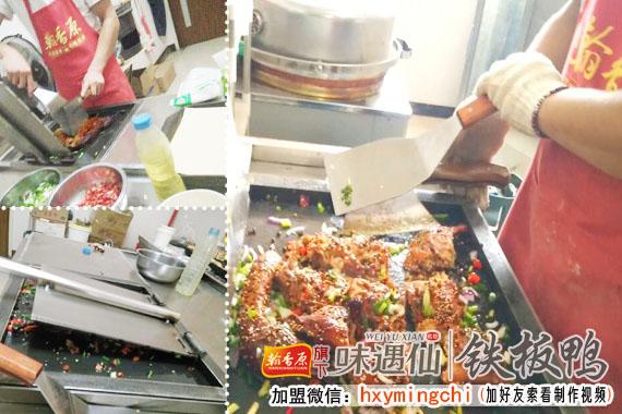 合理费用-铁板烤鸭加盟店排行榜配料精准