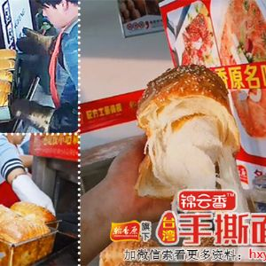 经典的美食-五元一个手撕面包利润有产品管理