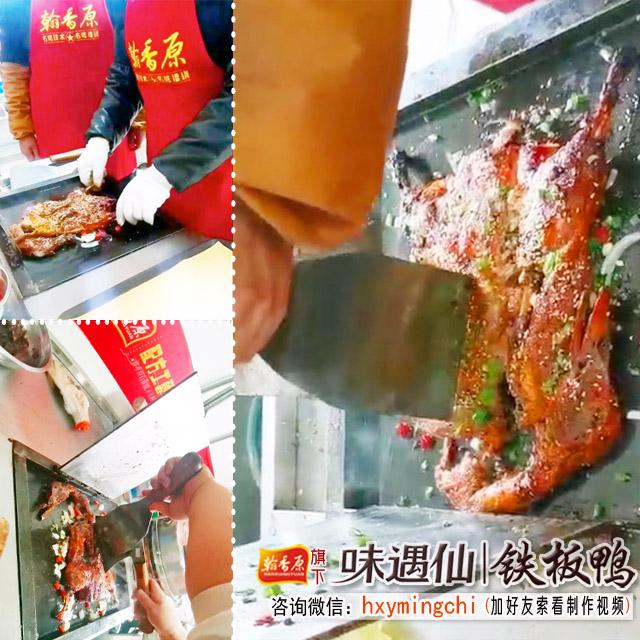 铁板烤鸭总店创新型企业
