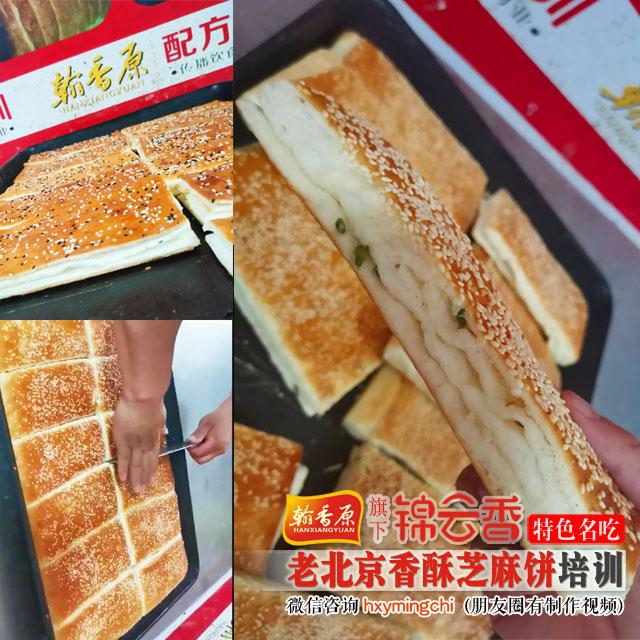 做老北京芝麻饼可以不用加盟培训机构