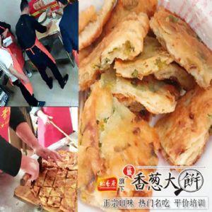 香葱大饼培训制作产品实拍-翰香原