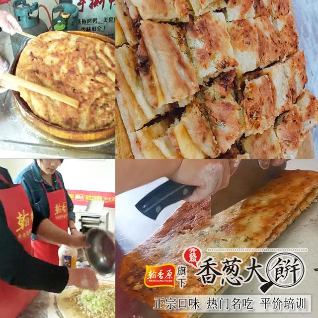 技术机构-翰香原-郑州香葱大饼加盟总公司